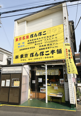 東京ぽんぽこ本舗 工場・営業所