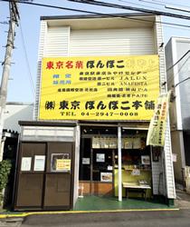 ぽんぽこおやじ 販売店 工場・営業所